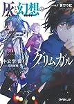 灰と幻想のグリムガル level.7 彼方の虹 (オーバーラップ文庫)