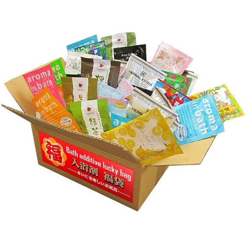 運搬料理チャーター日本製 入浴剤 福袋 おたのしみ おまかせ100個セット