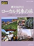 日経ホームマガジン ローカル列車の旅