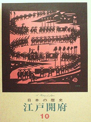 日本の歴史〈10〉江戸開府 (1976年)