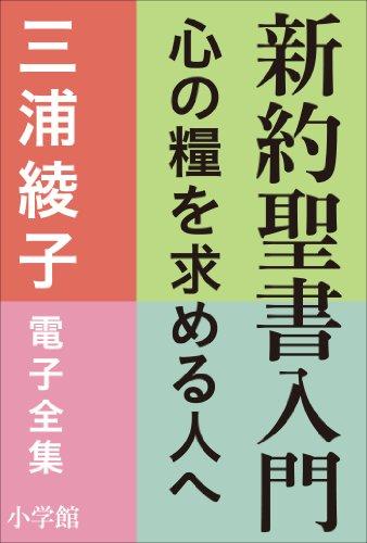 三浦綾子 電子全集 新約聖書入門 ―心の糧を求める人への詳細を見る