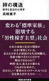 絆の構造 依存と自立の心理学 (講談社現代新書)