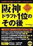 阪神 ドラフト1位のその後 画像