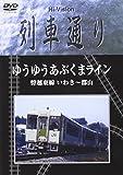 Hi-vision 列車通り ゆうゆうあぶくまライン 磐越東線 いわき~郡山[DVD]