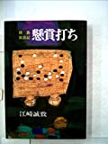 懸賞打ち―賭碁放浪記 (1979年)