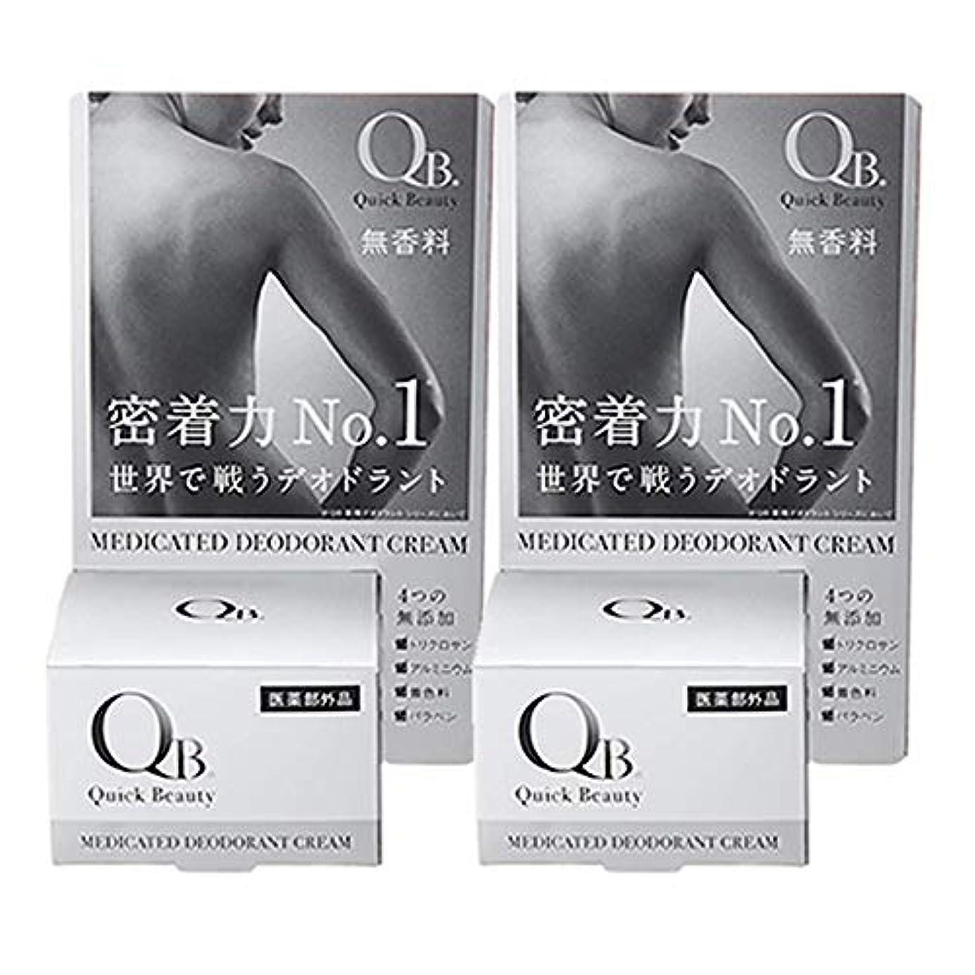 ぬるい概念QB薬用デオドラントクリーム《医薬部外品》 (30g×2個)