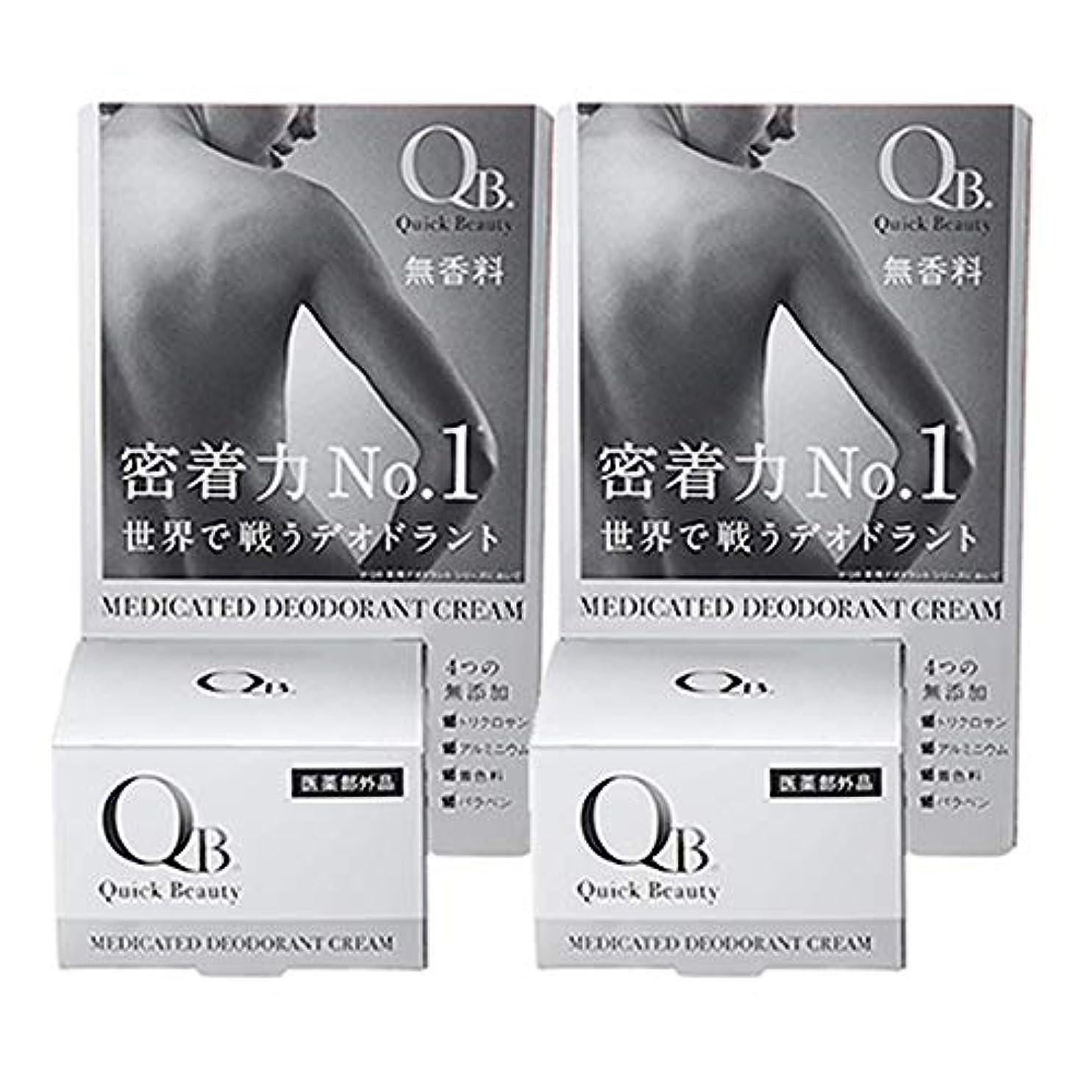 プログラムトレーニング友情QB薬用デオドラントクリーム《医薬部外品》 (30g×2個)