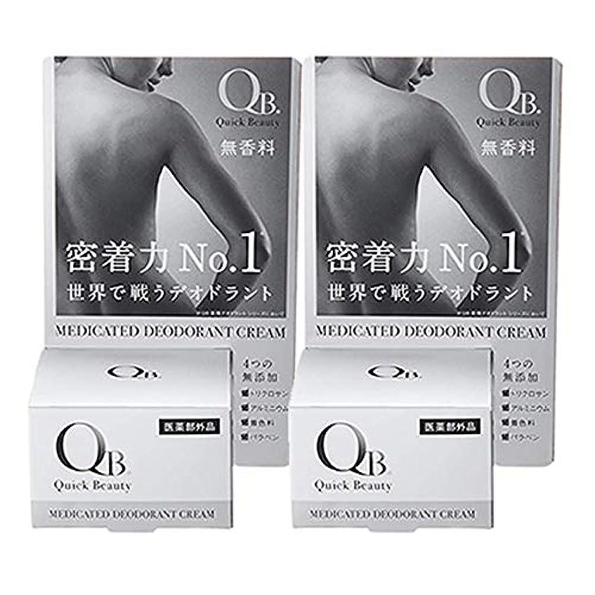空スプレー感嘆符QB薬用デオドラントクリーム《医薬部外品》 (30g×2個)
