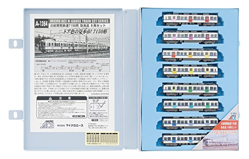 Nゲージ A1364 北総開発鉄道7150形 8両セット