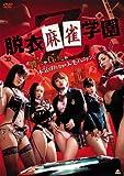 脱衣麻雀学園Z [DVD]