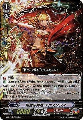 カードファイトヴァンガードG 第12弾「竜皇覚醒」/G-BT12/019 招雷の舞姫 アナスタシア RR