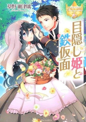 目隠し姫と鉄仮面 (レジーナブックス)の詳細を見る