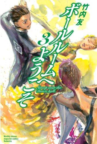 ボールルームへようこそ(3) (月刊少年マガジンコミックス)の詳細を見る