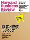 ダイヤモンドハーバードビジネスレビュー 2018年 3 月号 [雑誌] (顧客の習慣のつくり方)