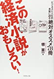 この経済小説がおもしろい!