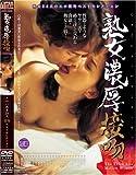 熟女濃厚接吻 [DVD]