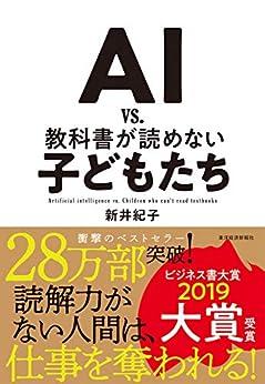 [新井 紀子]のAI vs. 教科書が読めない子どもたち
