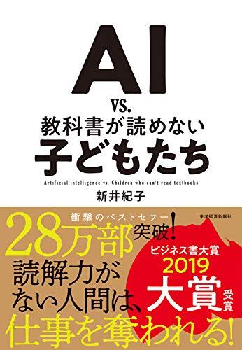 【2019年ビジネス書大賞 大賞】AI vs. 教科書が読めない子どもたちの詳細を見る