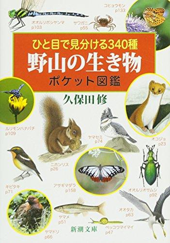ひと目で見分ける340種 野山の生き物 ポケット図鑑 (新潮文庫)の詳細を見る