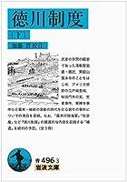 徳川制度(下) (岩波文庫)