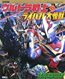 決定版 ウルトラ戦士VSライバル大怪獣 対決超百科 (テレビマガジンデラックス)