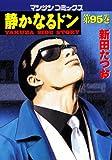 静かなるドン 95 (マンサンコミックス)