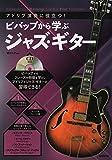 アドリブ演奏に役立つ!ビバップから学ぶジャズギター CD付き