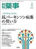 月刊薬事 2019年 08 月号 [雑誌] (特集:つまずかないための 抗パーキンソン病薬の考え方、使い方)