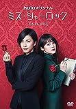 ミス・シャーロック/Miss Sherlock [DVD] 画像