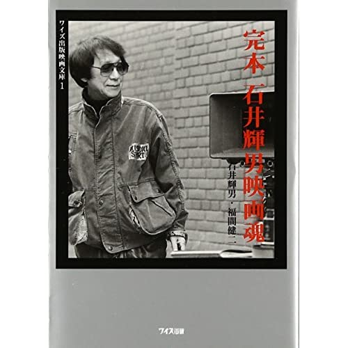 完本石井輝男映画魂 (ワイズ出版映画文庫)