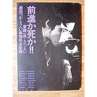前進か死か!!―劇団つかこうへい事務所写真集 (1983年)