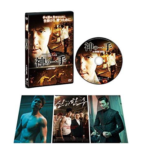 神の一手 [DVD]の詳細を見る