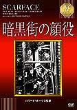 暗黒街の顔役【淀川長治解説映像付】[DVD]