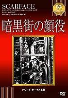 IVCベストセレクション 暗黒街の顔役 [DVD]