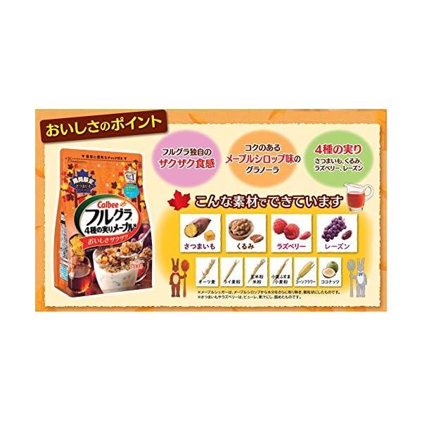 カルビー フルグラ 4種の実りメープル味 700gの紹介画像5
