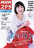 NHKウィークリー STERA(ステラ) 2013年06月21日号 [雑誌][2013.6.12]