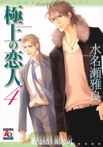 極上の恋人 4 (オークラコミックス)の詳細を見る