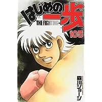 はじめの一歩(105) (講談社コミックス)