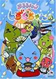 ぷるるんっ!しずくちゃん(15)[DVD]