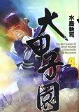 大甲子園―The best games of great koshien (4)