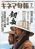 キネマ旬報 2009年 7/1号 [雑誌]