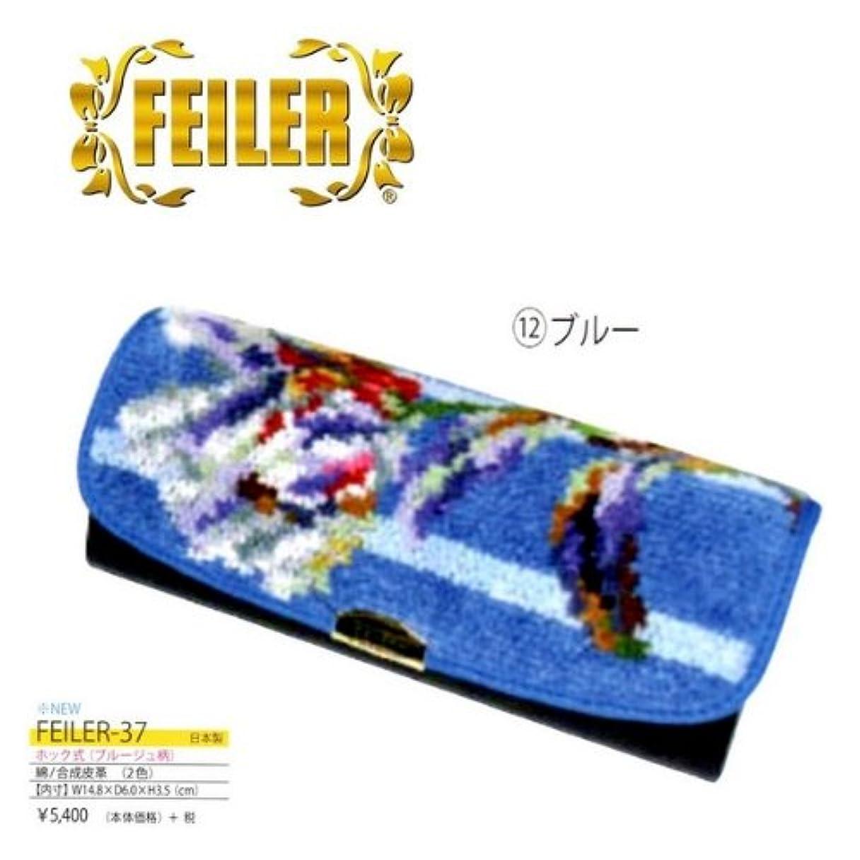 先生遊び場喪【FEILER】フェイラー メガネケース FEILER-37 ブルージュ柄 ブルー