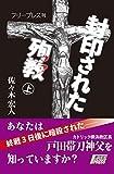 「封印された殉教㊤」販売ページヘ