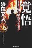 覚悟―S1S強行犯・隠れ公安3 (ハルキ文庫 は 3-13)
