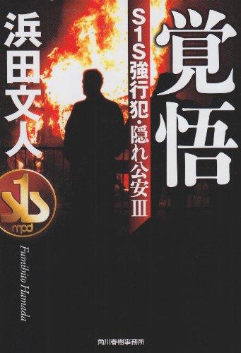 覚悟―S1S強行犯・隠れ公安3 (ハルキ文庫 は 3-13)の詳細を見る