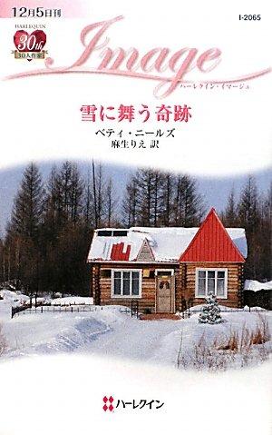 雪に舞う奇跡 (ハーレクイン・イマージュ)の詳細を見る