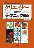 クリエイターのためのテクニック講座 (I・O BOOKS)