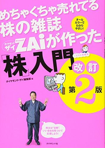 めちゃくちゃ売れてる株の雑誌ZAiが作った「株」入門 改訂第2版の詳細を見る