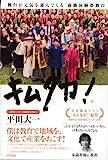 キムタカ 舞台が元気を運んでくる感動体験夢舞台 画像