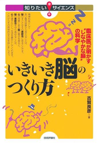 """いきいき脳のつくり方 -臨床医が明かす""""しなやかな脳""""の科学- (知りたい!サイエンス 80)の詳細を見る"""